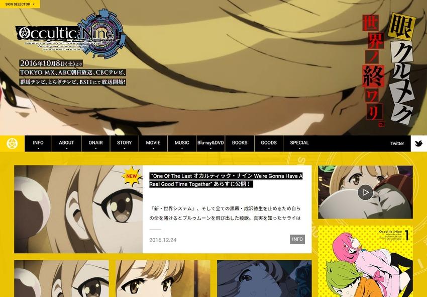 「Occultic;Nine  オカルティック・ナイン 」アニメ公式サイト