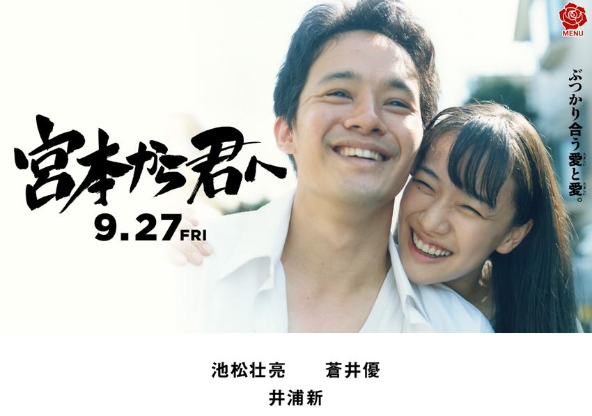 映画『宮本から君へ』   9月27日(金)全国公開