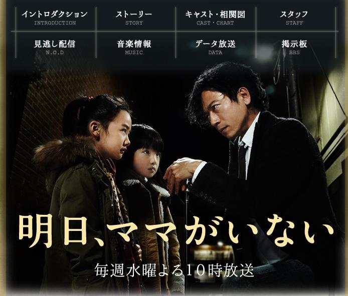 明日、ママがいない|日本テレビ