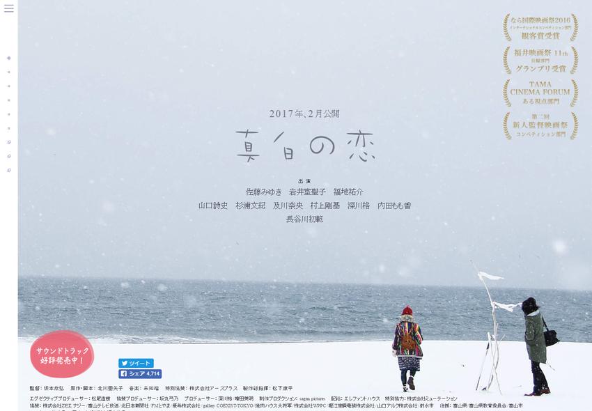 映画「真白の恋」オフィシャルサイト