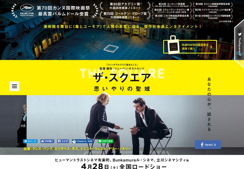 映画『ザ・スクエア 思いやりの聖域』公式サイト
