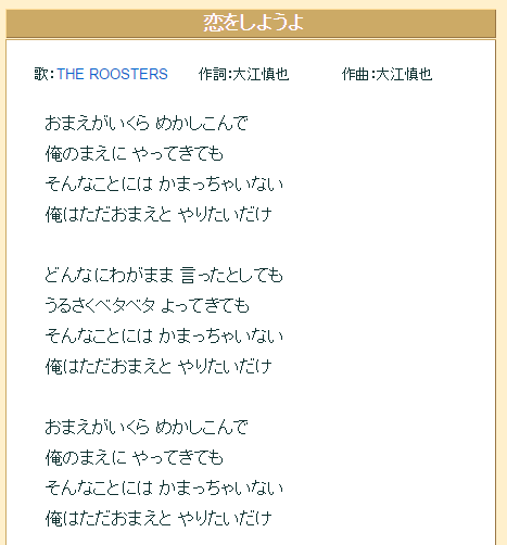 THE ROOSTERS 恋をしようよ 歌詞