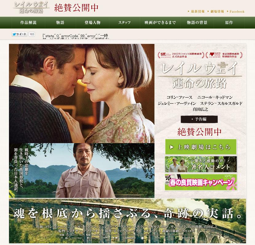 映画「レイルウェイ 運命の旅路」公式サイト