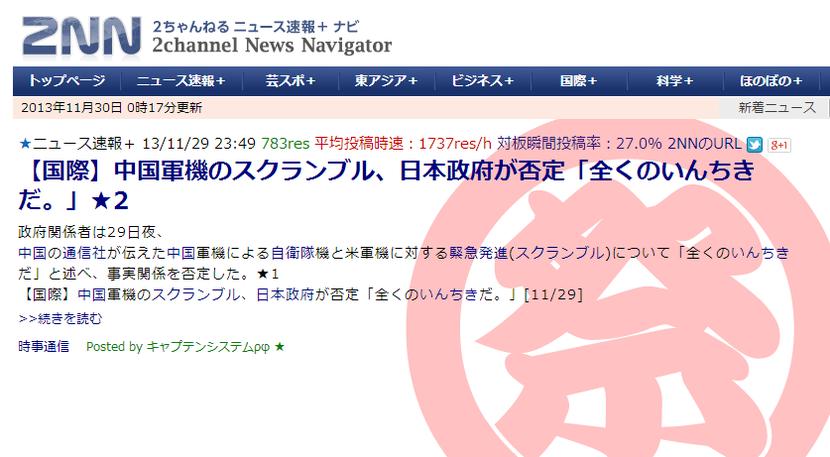 2NN 2ちゃんねるニュース速報+ナビ   2ch News Navigator