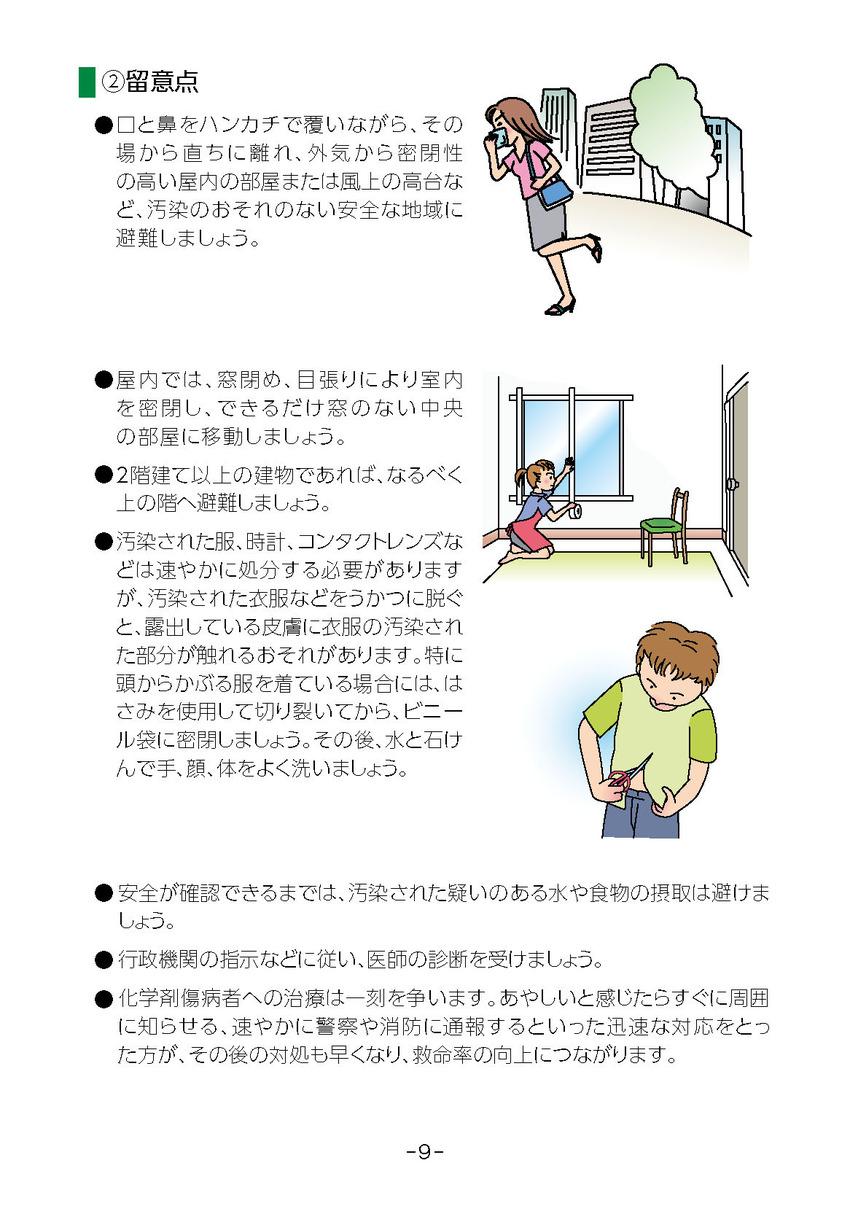 hogo_manual_ページ_12