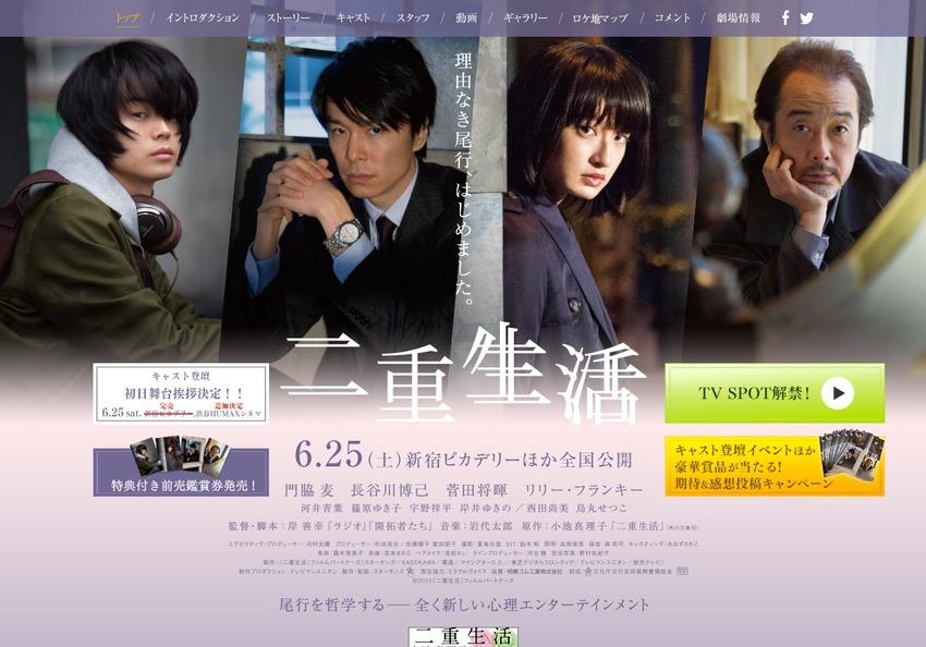 映画『二重生活』|2016年6月25日新宿ピカデリーほか全国ROADSHOW
