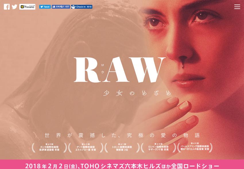 RAW〜少女のめざめ〜|2018年2月2日ロードショー