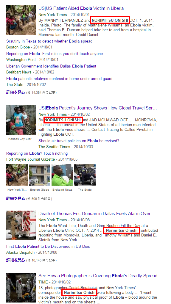 Norimitsu Onishi ebola   Google 検索