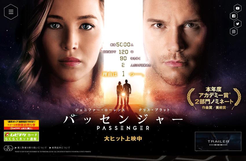 映画『パッセンジャー』