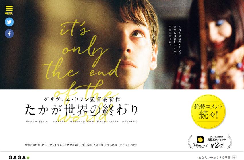 映画『たかが世界の終わり』公式サイト