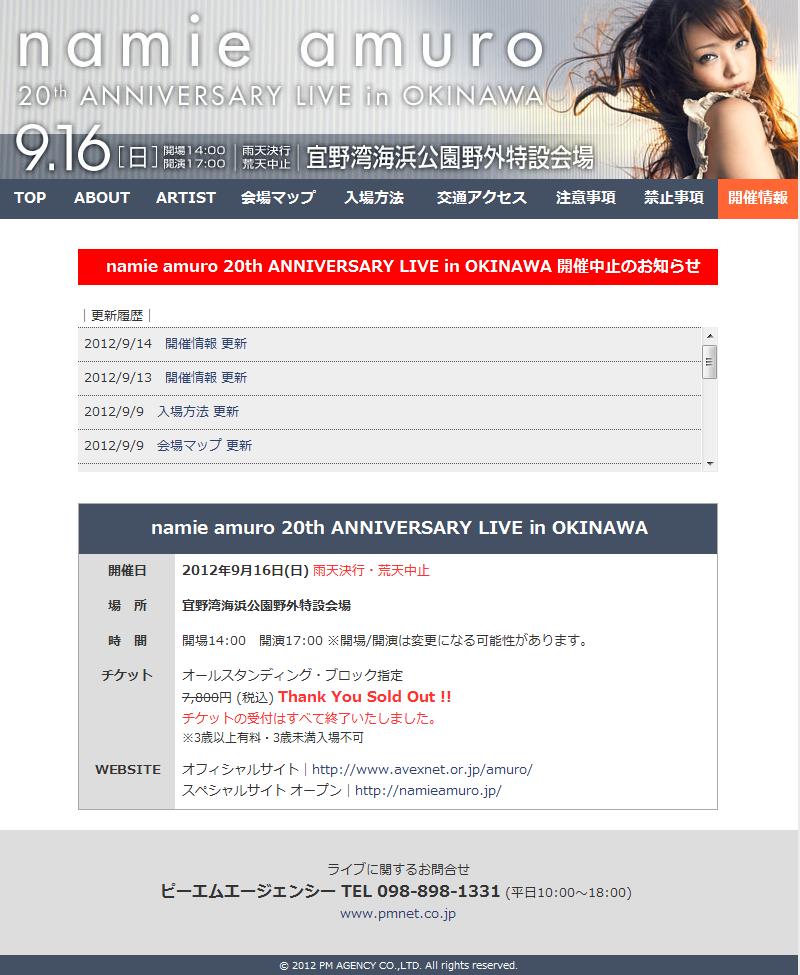 安室奈美恵│namie amuro 20th ANNIVERSARY LIVE in OKINAWA