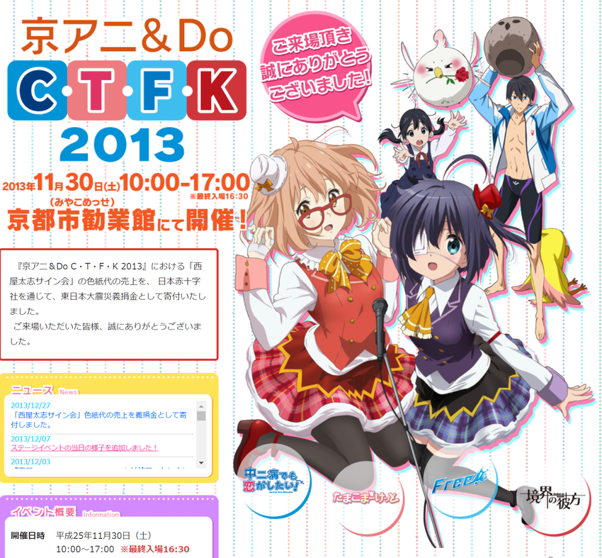 京アニ&Do C・T・F・K 2013