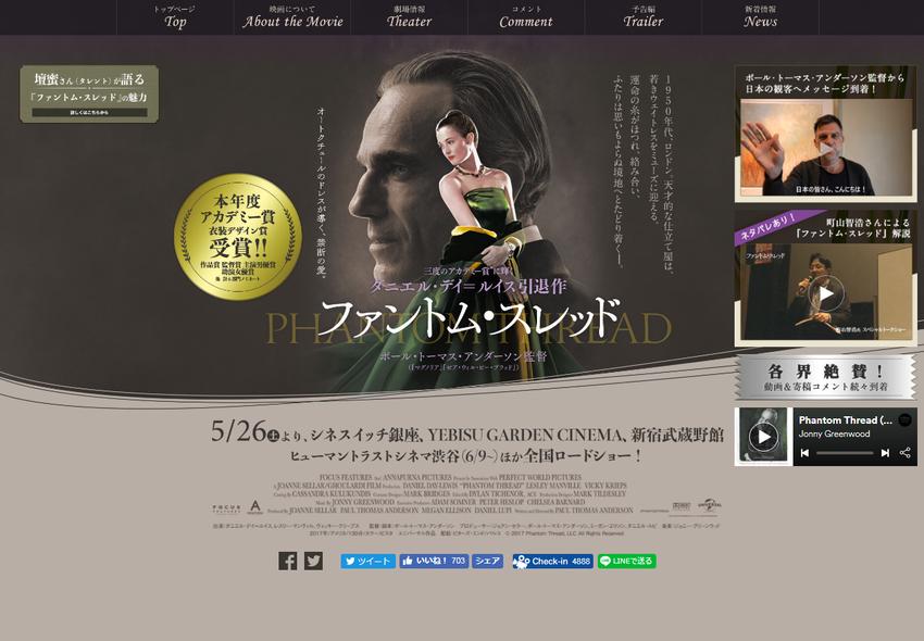 映画『ファントム・スレッド』オフィシャルサイト