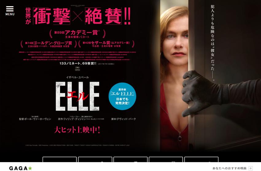 映画『エル ELLE』公式サイト