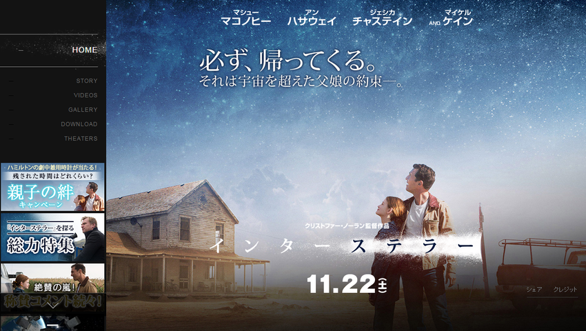 映画『インターステラー』オフィシャルサイト