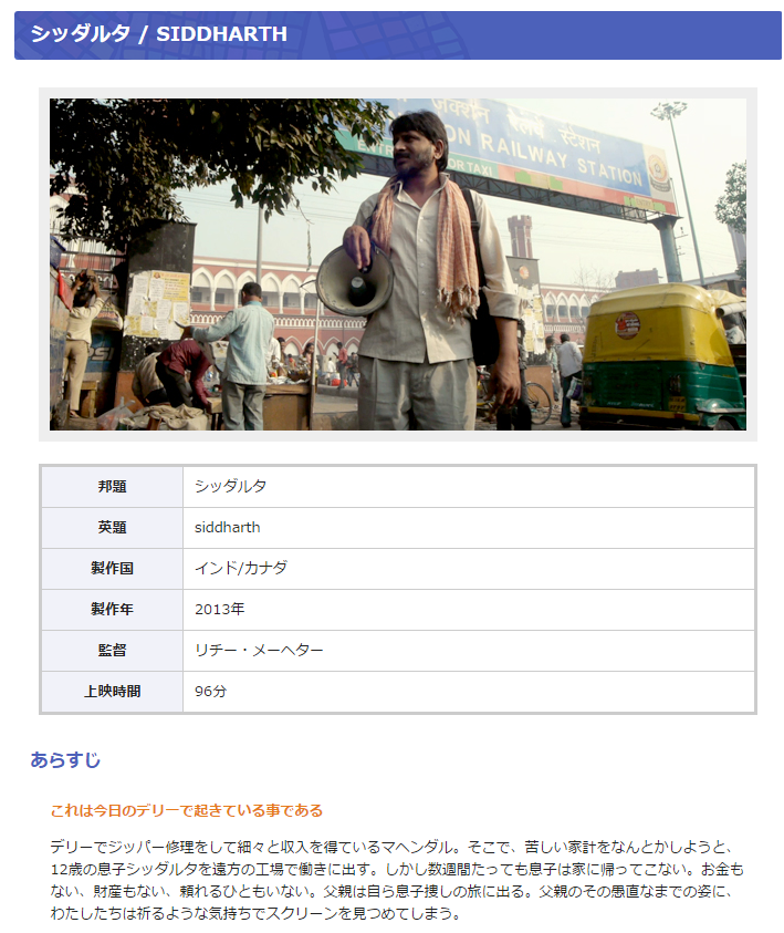 シッダルタ   SIDDHARTH   上映作品紹介   アジアフォーカス