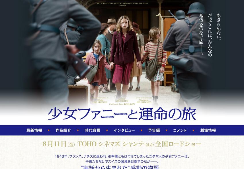 映画『少女ファニーと運命の旅』公式サイト