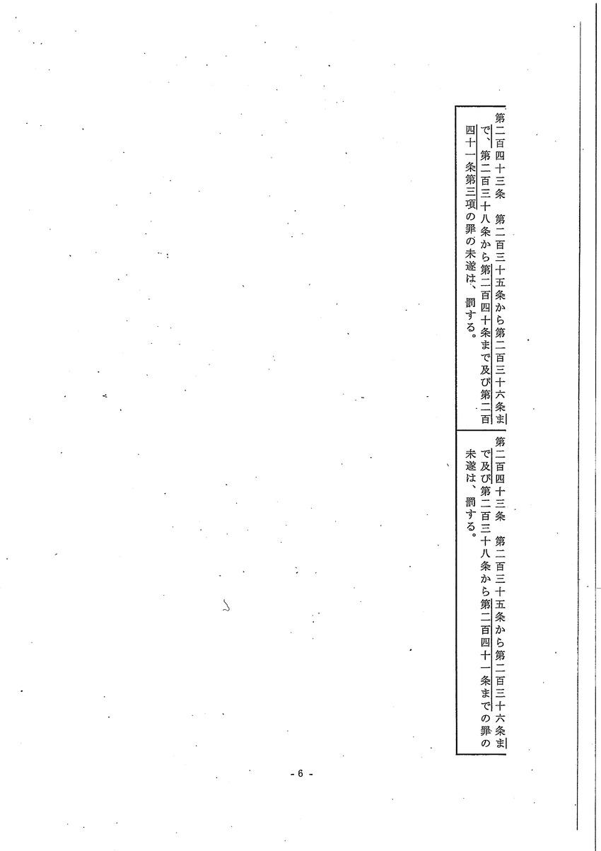 keiki-290623keihou_ページ_10