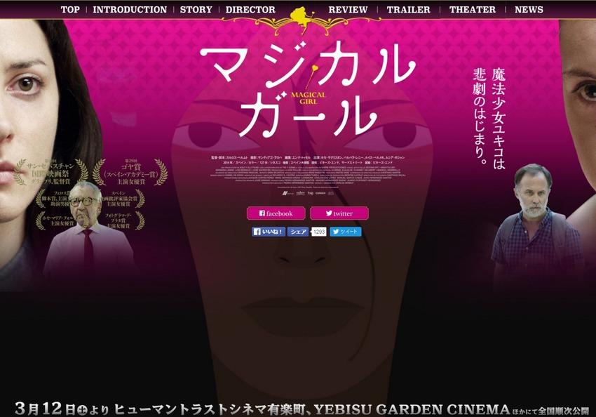 映画『マジカル・ガール』公式サイト
