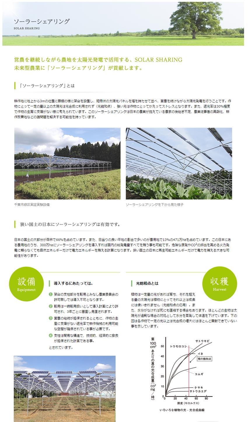 ソーラーシェアリング|一般社団法人 ソーラーシェアリング協会