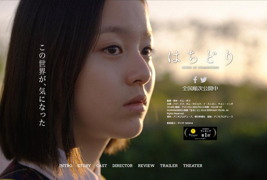 映画『はちどり』公式サイト