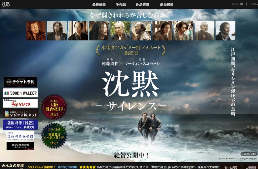 映画『沈黙‐サイレンス‐』公式サイト