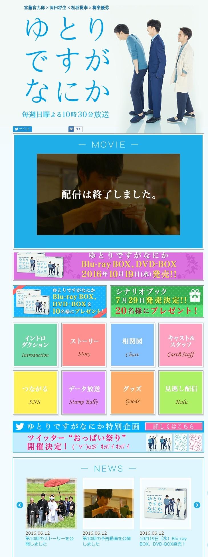 ゆとりですがなにか|日本テレビ
