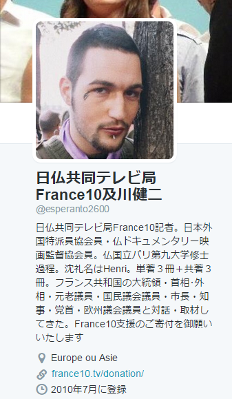 日仏共同テレビ局France10及川健二  esperanto2600 さん   Twitter