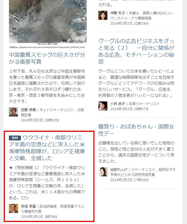 個人   Yahoo ニュース