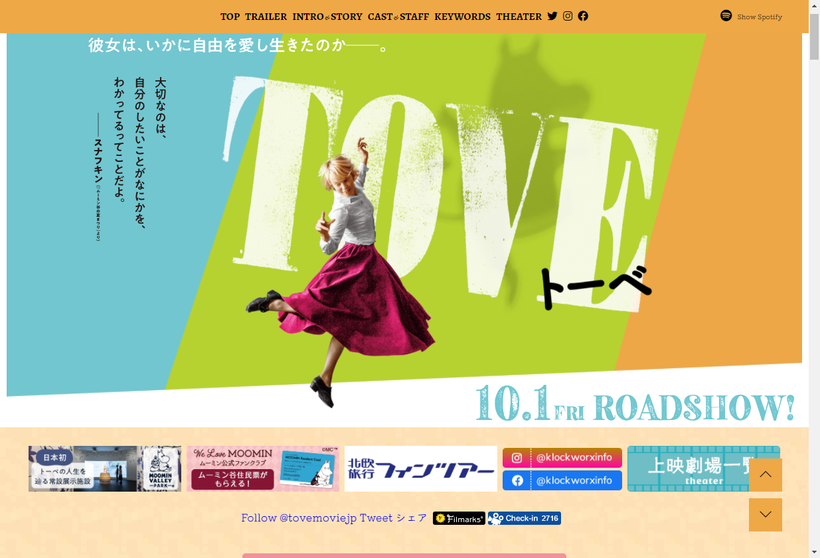 映画『TOVE/トーベ』オフィシャルサイト