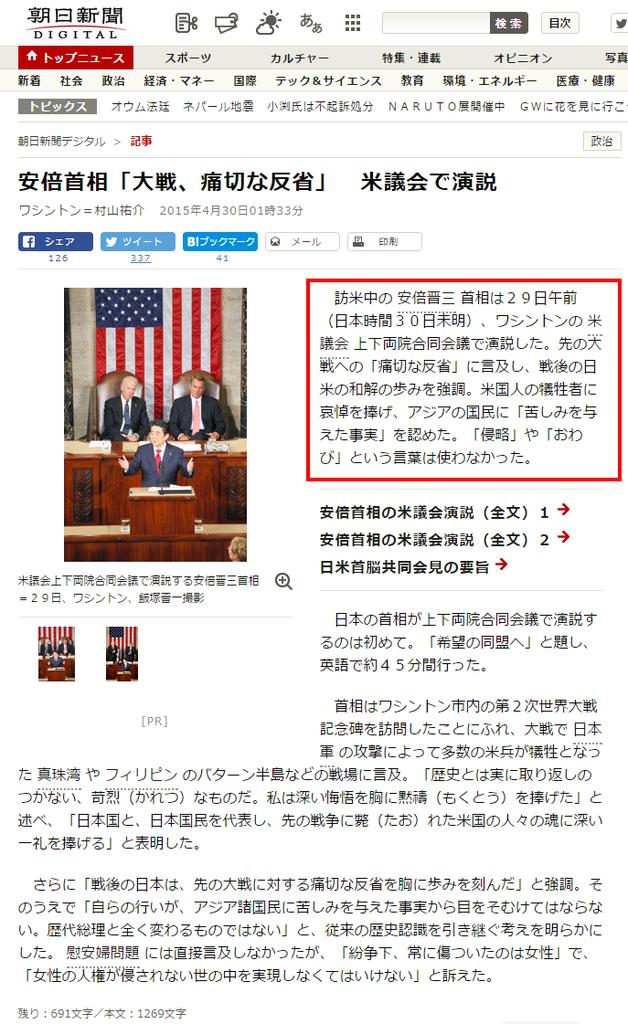 安倍首相「大戦、痛切な反省」 米議会で演説:朝日新聞デジタル
