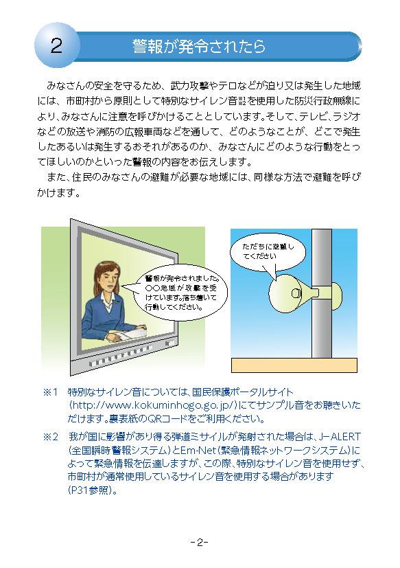 hogo_manual_ページ_05