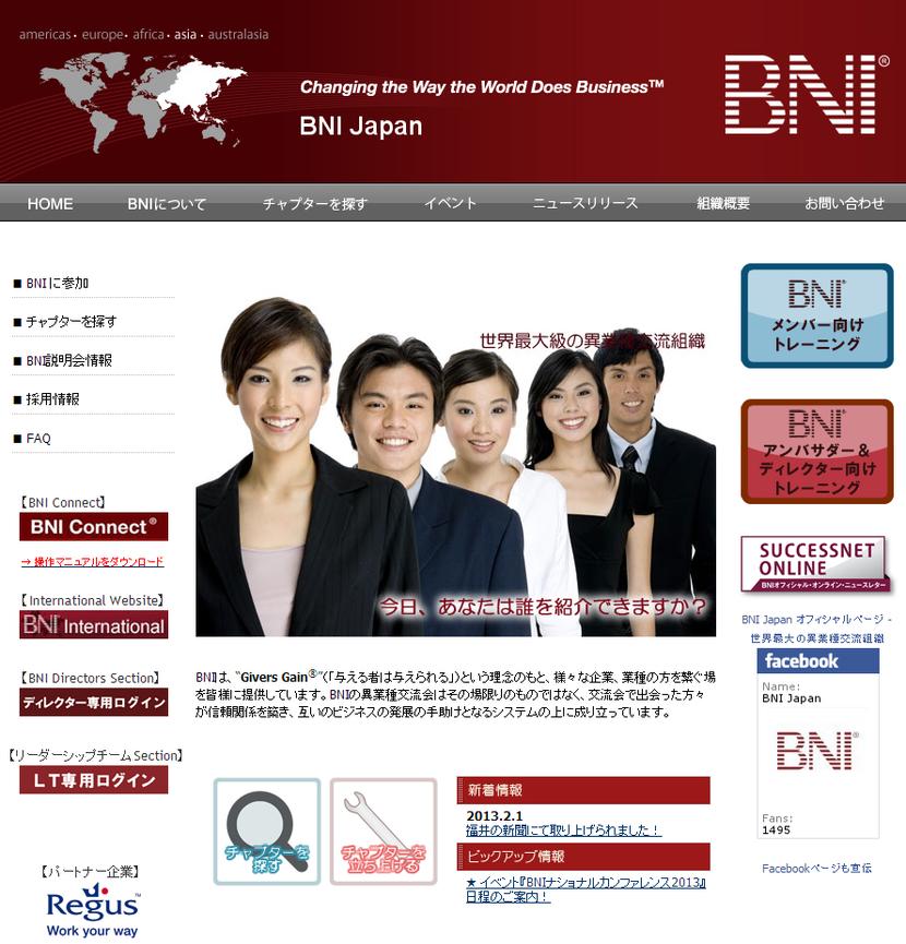 異業種交流会★BNI 世界最大規模   BNI Japan