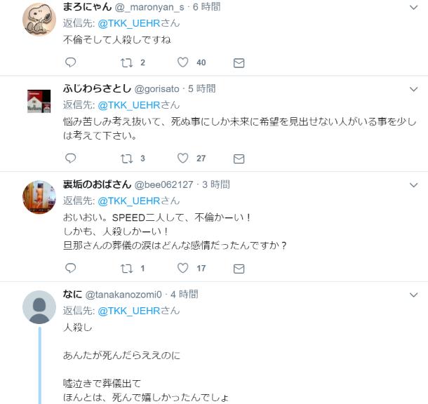 上原多香子さんのツイート-