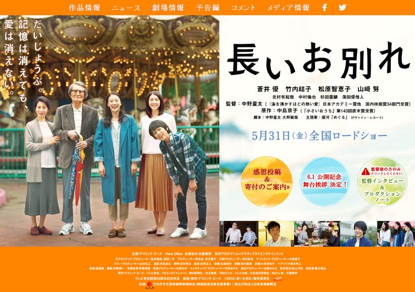 映画「長いお別れ」公式サイト 2019年5 31公開