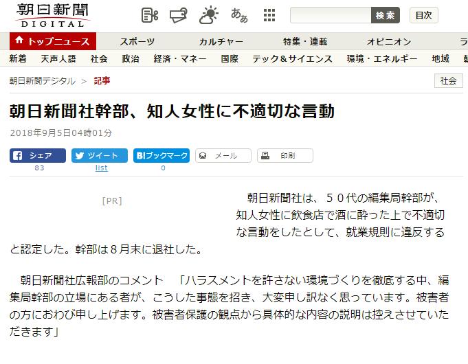 朝日新聞社幹部、知人女性に不適切な言動:朝日新聞デジタル