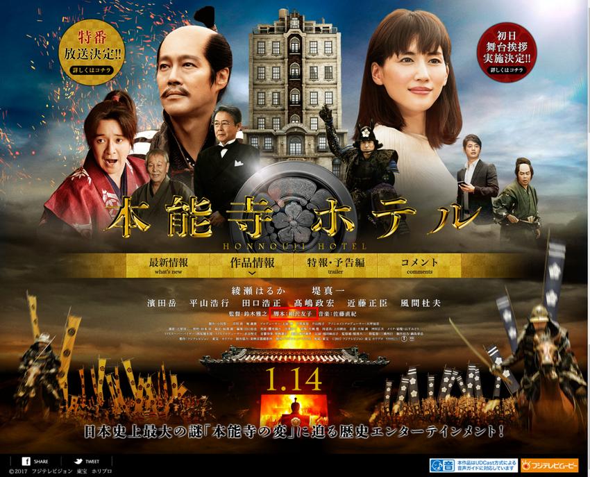 映画「本能寺ホテル」公式サイト