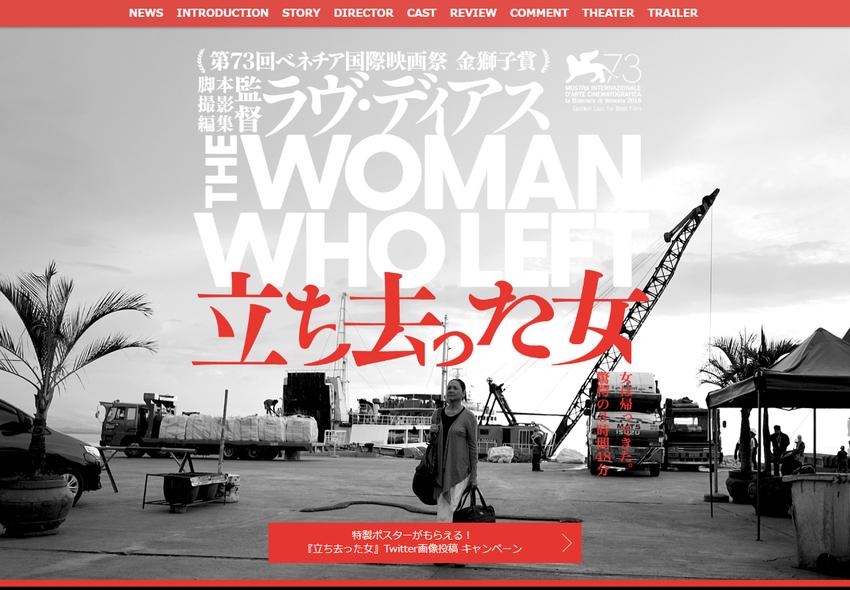 映画『立ち去った女』 公式サイト