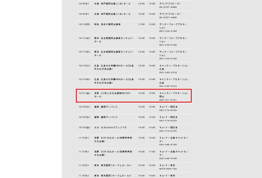 LIVE|Namie Amuro Official Site