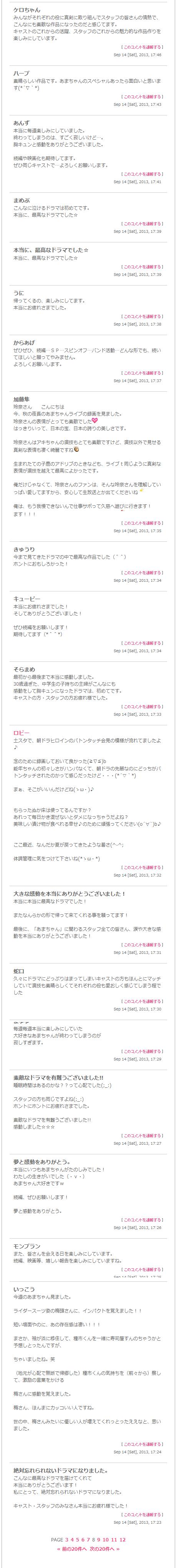 かみ。    07  nounen ・年玲奈オフィシャルブログ2