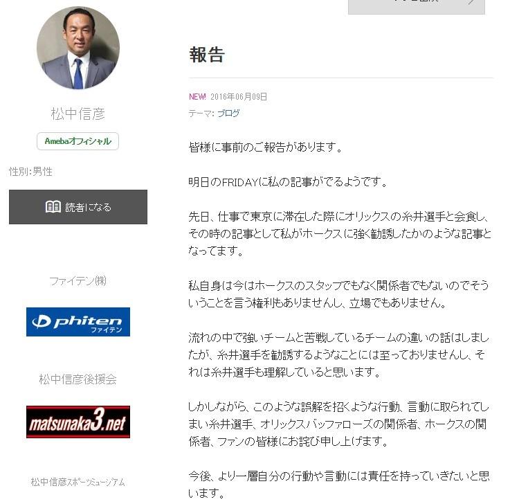 報告|松中信彦オフィシャルブログ
