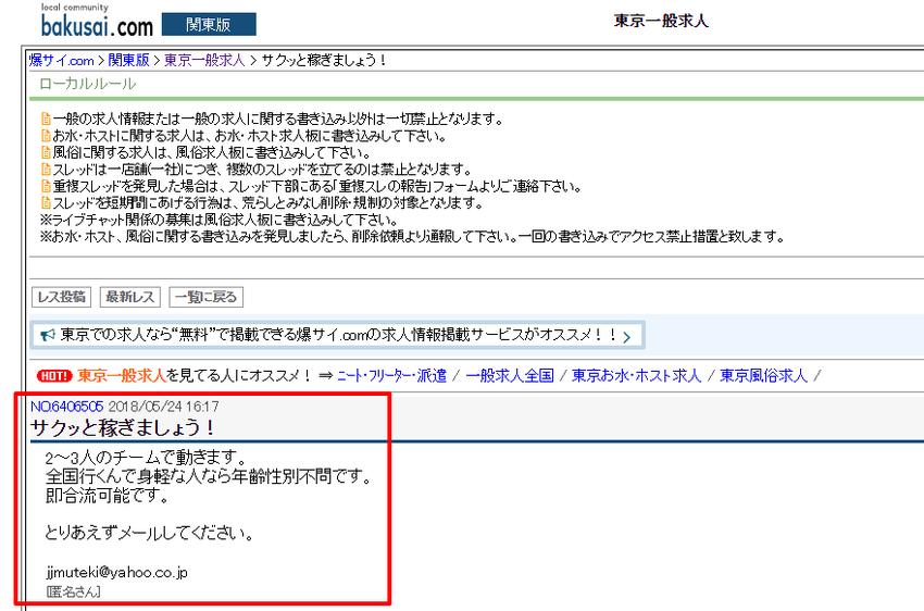 サクッと稼ぎましょう!   東京一般求人掲示板|爆サイ com関東版