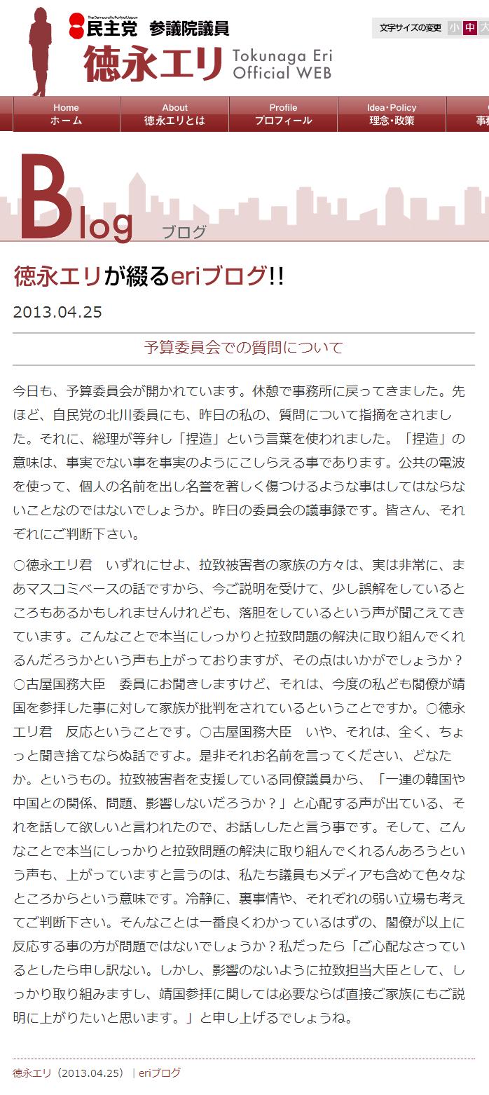 ・算委員会での質問について   徳永エリ(eriブログ)