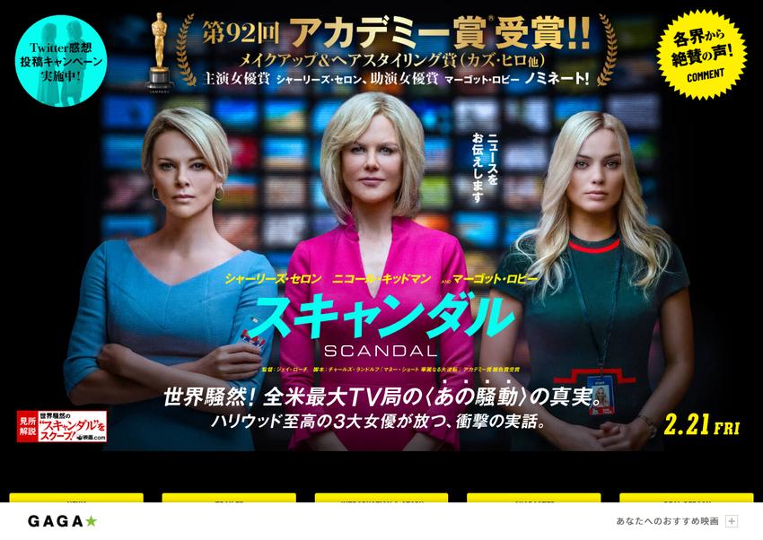 映画『スキャンダル』公式サイト