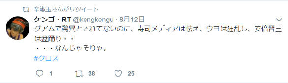 辛淑玉(@shinsugok)さん - Twitter