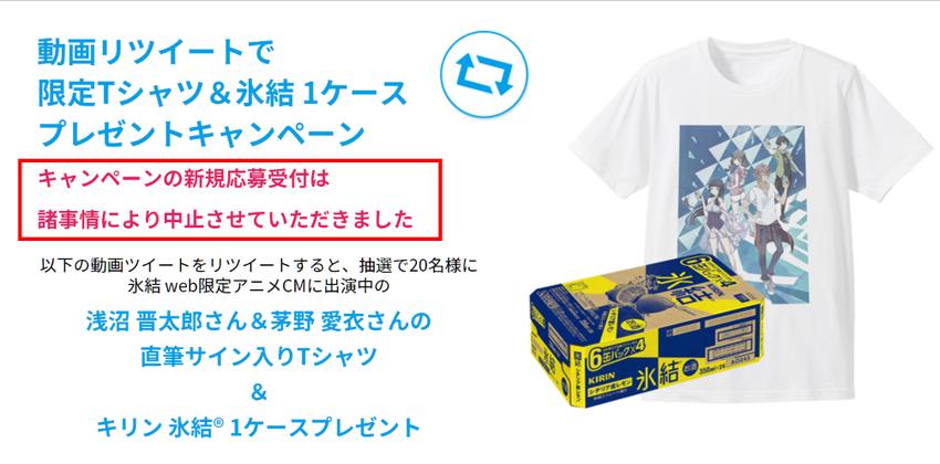 KIRIN 氷結 × TRIGGER アニメCM特設ページ