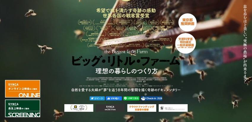 映画『ビッグ・リトル・ファーム』オフィシャルサイト