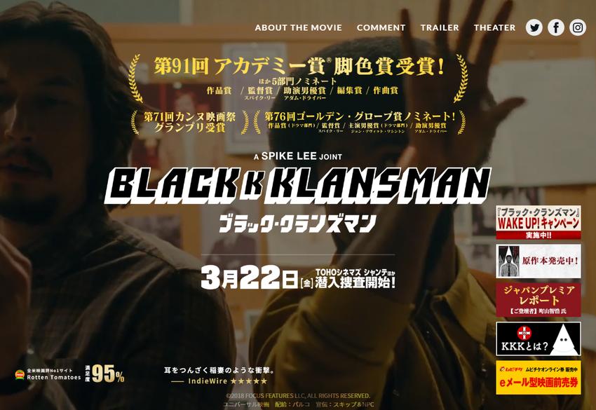 映画『ブラック・クランズマン』オフィシャルサイト