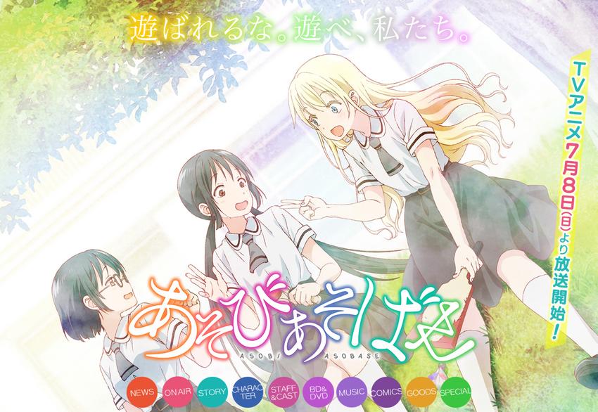 TVアニメ「あそびあそばせ」公式サイト