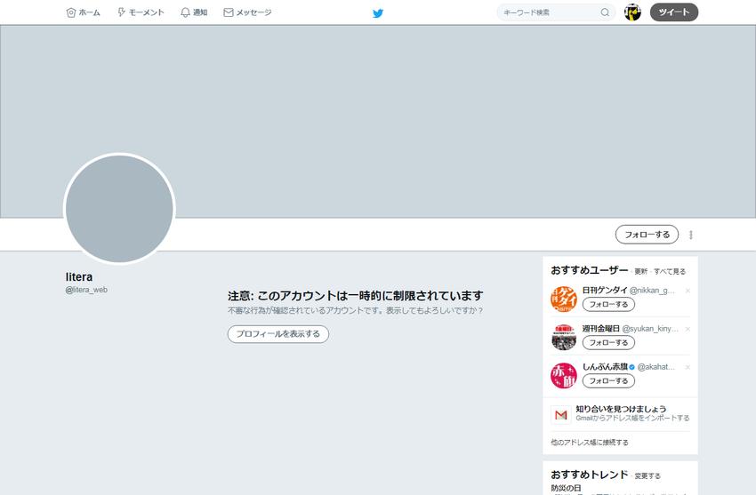 litera  litera_web さん   Twitter